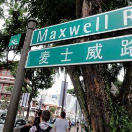 Singapore, Maxwell Road